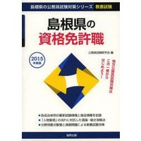 ご注文〜3日後までに発送予定(日曜を除く) 本 ISBN:9784319650002 公務員試験研究...