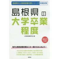 ご注文〜3日後までに発送予定(日曜を除く) 本 ISBN:9784319669639 公務員試験研究...