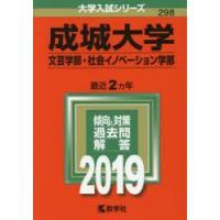 本 ISBN:9784325226437 出版社:教学社 出版年月:2018年08月 サイズ:32,...