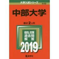 本 ISBN:9784325227946 出版社:教学社 出版年月:2018年07月 サイズ:28,...