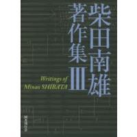 本 ISBN:9784336058164 柴田南雄/著 小沼純一/編 出版社:国書刊行会 出版年月:...
