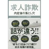 ご注文〜3日後までに発送予定(日曜を除く) 本 ISBN:9784344029149 今野晴貴/著 ...