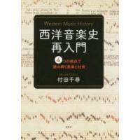 ご注文〜3日後までに発送予定(日曜を除く) 本 ISBN:9784393930335 村田千尋/著 ...