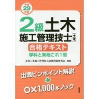 ご注文〜3日後までに発送予定(日曜を除く) 本 ISBN:9784395350414 2級土木施工管...