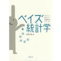 ご注文〜3日後までに発送予定(日曜を除く) 本 ISBN:9784422400334 松原望/著 出...