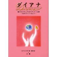 ご注文〜3日後までに発送予定(日曜を除く) 本 ISBN:9784434031816 リタ・エイダ/...
