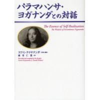 ご注文〜3日後までに発送予定(日曜を除く) 本 ISBN:9784434134050 パラマハンサ・...
