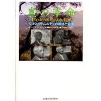 ご注文〜3日後までに発送予定(日曜を除く) 本 ISBN:9784434161384 J・クリシュナ...