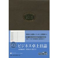 ご注文〜3日後までに発送予定(日曜を除く) 本 ISBN:9784471759025 出版社:高橋書...