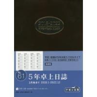 ご注文〜3日後までに発送予定(日曜を除く) 本 ISBN:9784471770617 出版社:高橋書...