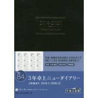 ご注文〜3日後までに発送予定(日曜を除く) 本 ISBN:9784471770846 出版社:高橋書...