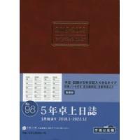 ご注文〜3日後までに発送予定(日曜を除く) 本 ISBN:9784471770983 出版社:高橋書...