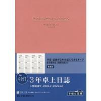 ご注文〜3日後までに発送予定(日曜を除く) 本 ISBN:9784471774813 出版社:高橋書...