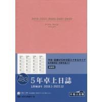 ご注文〜3日後までに発送予定(日曜を除く) 本 ISBN:9784471774837 出版社:高橋書...