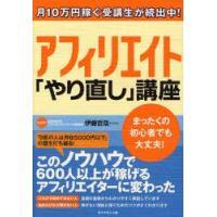 ご注文〜3日後までに発送予定(日曜を除く) 本 ISBN:9784478740354 伊藤哲哉/著 ...