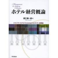 ご注文〜3日後までに発送予定(日曜を除く) 本 ISBN:9784495382612 徳江順一郎/著...