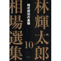 ご注文〜3日後までに発送予定(日曜を除く) 本 ISBN:9784496045103 林輝太郎/著 ...