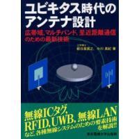 ご注文〜3日後までに発送予定(日曜を除く) 本 ISBN:9784501325008 根日屋英之/著...