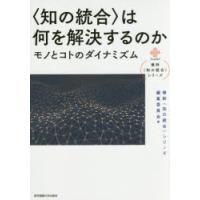 ご注文〜3日後までに発送予定(日曜を除く) 本 ISBN:9784501629502 吉川弘之/著 ...