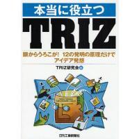 ご注文〜3日後までに発送予定(日曜を除く) 本 ISBN:9784526060755 TRIZ研究会...