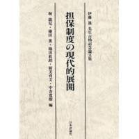 ご注文〜3日後までに発送予定(日曜を除く) 本 ISBN:9784535514553 堀竜児/編 鎌...