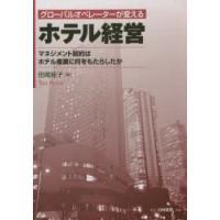 ご注文〜3日後までに発送予定(日曜を除く) 本 ISBN:9784561266860 田尾桂子/著 ...