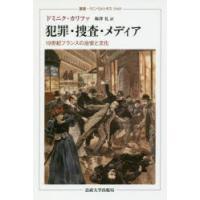 ご注文〜3日後までに発送予定(日曜を除く) 本 ISBN:9784588010491 ドミニク・カリ...