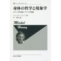 ご注文〜3日後までに発送予定(日曜を除く) 本 ISBN:9784588140365 ミシェル・アン...