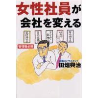 ご注文〜3日後までに発送予定(日曜を除く) 本 ISBN:9784620313269 田畑興治/著 ...
