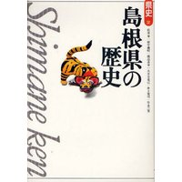 ご注文〜3日後までに発送予定(日曜を除く) 本 ISBN:9784634323216 松尾寿/著 田...