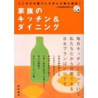 本 ISBN:9784750504018 女性建築技術者の会/著 出版社:亜紀書房 出版年月:200...