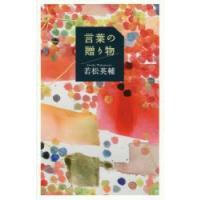 ご注文〜3日後までに発送予定(日曜を除く) 本 ISBN:9784750514901 若松英輔/著 ...