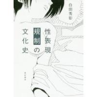 ご注文〜3日後までに発送予定(日曜を除く) 本 ISBN:9784750515182 白田秀彰/著 ...