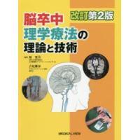 ご注文〜3日後までに発送予定(日曜を除く) 本 ISBN:9784758317061 原寛美/編集 ...