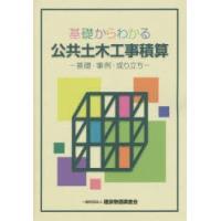 ご注文〜3日後までに発送予定(日曜を除く) 本 ISBN:9784767603018 福田昌史/監修...
