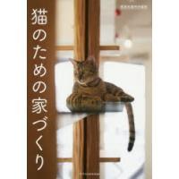 ご注文〜3日後までに発送予定(日曜を除く) 本 ISBN:9784767823751 出版社:エクス...