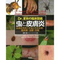 Dr.夏秋の臨床図鑑虫と皮膚炎 皮膚炎をおこす虫とその生態/臨床像・治療・対策