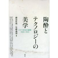 ご注文〜3日後までに発送予定(日曜を除く) 本 ISBN:9784787273499 鍛治哲郎/編著...