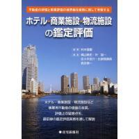 ご注文〜3日後までに発送予定(日曜を除く) 本 ISBN:9784789232753 村木信爾/編著...