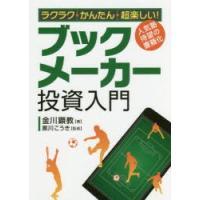 ご注文〜3日後までに発送予定(日曜を除く) 本 ISBN:9784798050126 金川顕教/著 ...