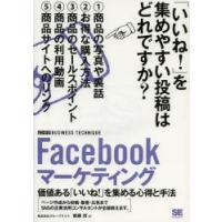 ご注文〜3日後までに発送予定(日曜を除く) 本 ISBN:9784798133706 斎藤哲/著 出...