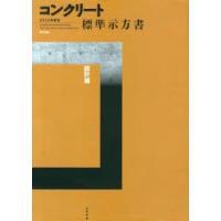 ご注文〜3日後までに発送予定(日曜を除く) 本 ISBN:9784810606126 土木学会コンク...