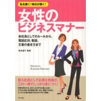 ご注文〜3日後までに発送予定(日曜を除く) 本 ISBN:9784816353932 松本昌子/監修...