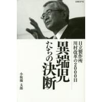 ご注文〜3日後までに発送予定(日曜を除く) 本 ISBN:9784822277895 小板橋太郎/著...