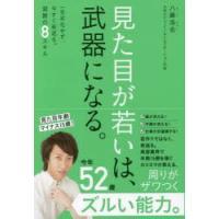 ご注文〜3日後までに発送予定(日曜を除く) 本 ISBN:9784847095603 八藤浩志/著 ...