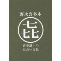 ご注文〜3日後までに発送予定(日曜を除く) 本 ISBN:9784860472658 喜多謙一/著 ...