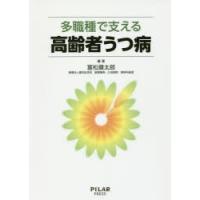 ご注文〜3日後までに発送予定(日曜を除く) 本 ISBN:9784861941573 冨松健太郎/編...
