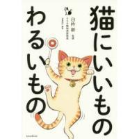 ご注文〜3日後までに発送予定(日曜を除く) 本 ISBN:9784861998683 臼杵新/監修 ...