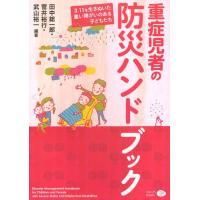 ご注文〜3日後までに発送予定(日曜を除く) 本 ISBN:9784863420823 田中総一郎/編...