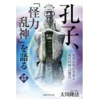 ご注文〜3日後までに発送予定(日曜を除く) 本 ISBN:9784863955844 大川隆法/著 ...